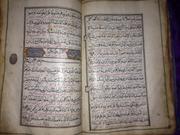 Коран 1342 года по хиджрий, золотом отмечено, единственный экзимпляр