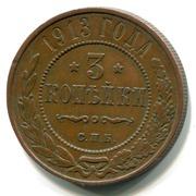 Продам медную монету 3 копейки 1913 года